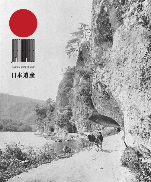 JAPAN HERITAGE 日本遺産