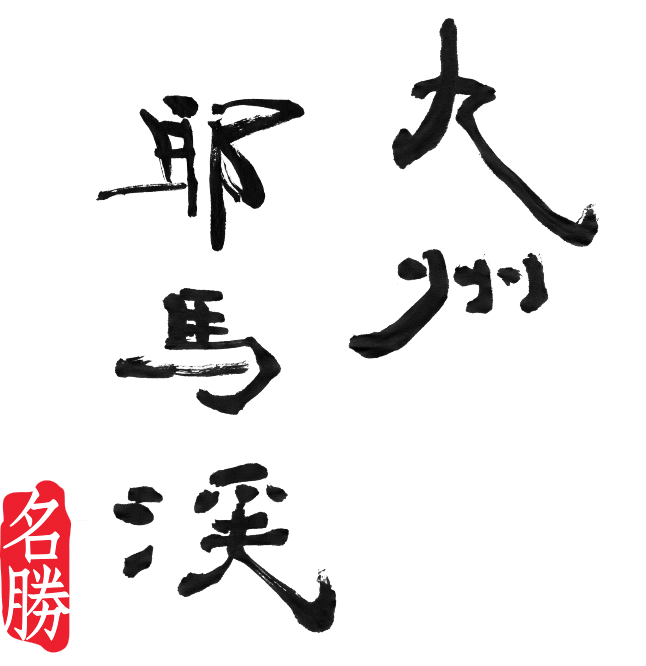 九州 耶馬渓 名勝