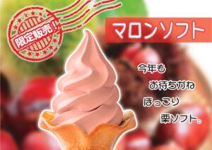 """秋限定商品""""マロンソフトクリーム""""の販売開始です!!"""
